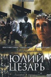 Смотреть Юлий Цезарь онлайн в HD качестве