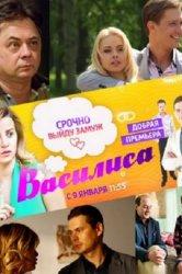 Смотреть Василиса онлайн в HD качестве