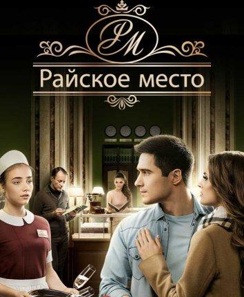 Смотреть Райское место онлайн в HD качестве 720p