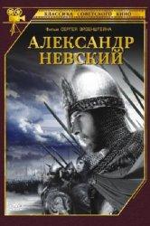 Смотреть Александр Невский онлайн в HD качестве