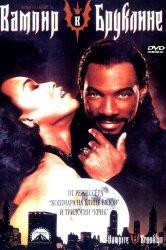 Смотреть Вампир в Бруклине онлайн в HD качестве 720p