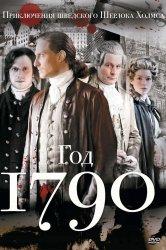 Смотреть 1790 год онлайн в HD качестве
