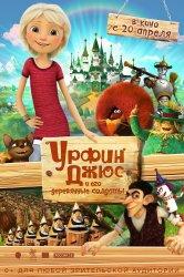 Смотреть Урфин Джюс и его деревянные солдаты онлайн в HD качестве 720p