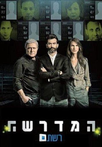 Смотреть Академия шпионов / Моссад 101: Академия шпионов онлайн в HD качестве 720p