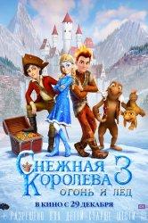 Смотреть Снежная королева 3. Огонь и лед онлайн в HD качестве