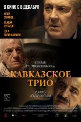 Смотреть Кавказское трио онлайн в HD качестве