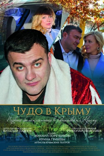 Смотреть Чудо в Крыму / Это было в Крыму онлайн в HD качестве 720p