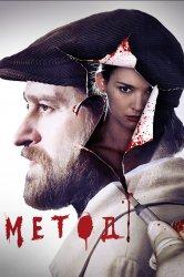 Смотреть Метод онлайн в HD качестве 720p