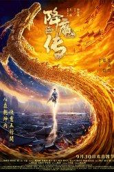 Смотреть Золотой монах онлайн в HD качестве