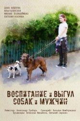 Смотреть Воспитание и выгул собак и мужчин онлайн в HD качестве