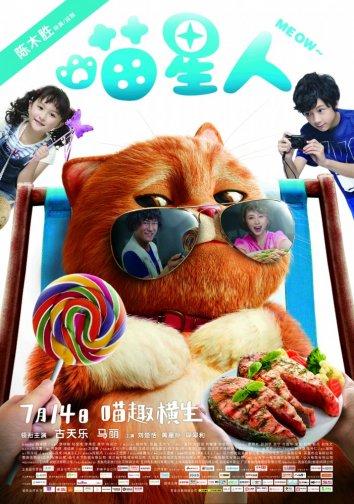 Смотреть Мяу онлайн в HD качестве 720p