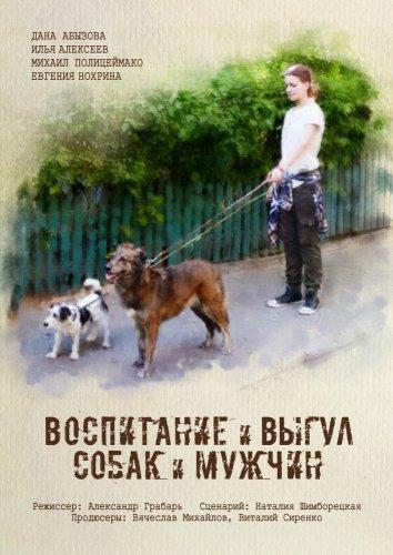 Смотреть Воспитание и выгул собак и мужчин онлайн в HD качестве 720p