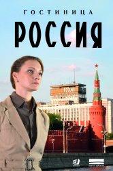 Смотреть Гостиница «Россия» онлайн в HD качестве