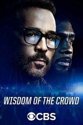 Смотреть Коллективный разум / Мудрость толпы онлайн в HD качестве 720p