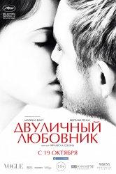 Смотреть Двуличный любовник онлайн в HD качестве 720p