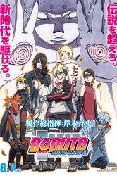 Смотреть Боруто: Наруто. Фильм онлайн в HD качестве