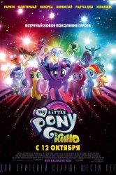 Смотреть My Little Pony в кино онлайн в HD качестве