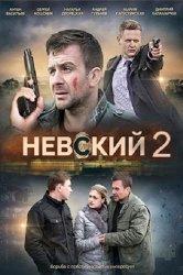 Смотреть Невский. Проверка на прочность онлайн в HD качестве 720p
