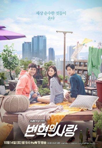 Смотреть Любовь Пён Хёка / Революционная любовь онлайн в HD качестве 720p