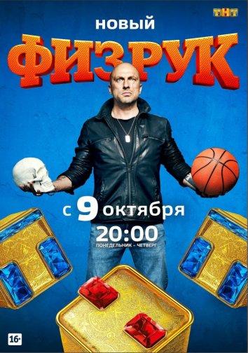 Смотреть Физрук онлайн в HD качестве 720p