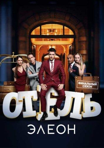 Смотреть Отель Элеон онлайн в HD качестве 720p