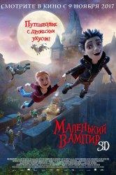 Смотреть Маленький вампир онлайн в HD качестве 720p