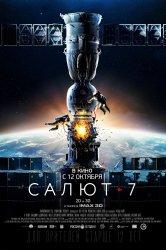 Смотреть Салют-7 онлайн в HD качестве