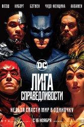 Смотреть Лига справедливости онлайн в HD качестве 720p