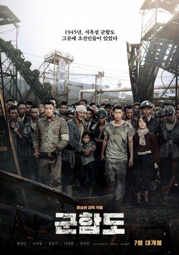 Смотреть Кунхам: Пограничный остров онлайн в HD качестве 720p