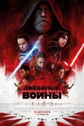 Смотреть Звёздные войны. Эпизод VIII: Последние джедаи онлайн в HD качестве