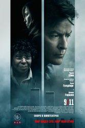Смотреть 9/11 онлайн в HD качестве