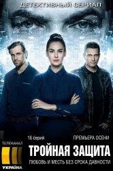 Смотреть Тройная защита онлайн в HD качестве