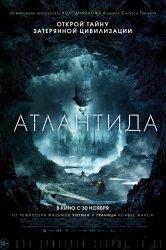 Смотреть Атлантида онлайн в HD качестве
