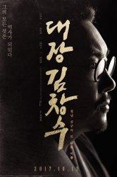 Смотреть Командир Ким Чхан-су онлайн в HD качестве