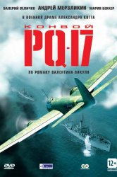 Смотреть Конвой PQ-17 онлайн в HD качестве 720p