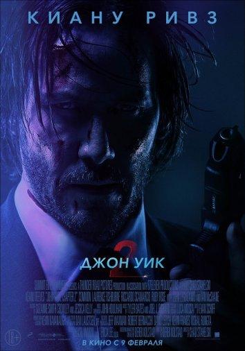 Смотреть Джон Уик 2 онлайн в HD качестве 720p