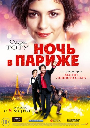 Смотреть Ночь в Париже онлайн в HD качестве 720p