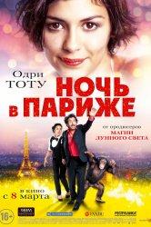 Смотреть Ночь в Париже онлайн в HD качестве