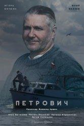 Смотреть Петрович онлайн в HD качестве