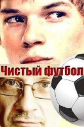 Смотреть Чистый футбол онлайн в HD качестве