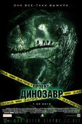 Смотреть Проект «Динозавр» онлайн в HD качестве