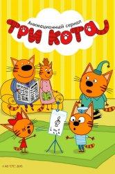 Смотреть Три кота онлайн в HD качестве