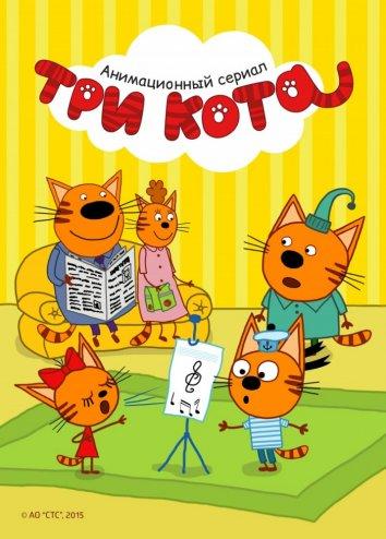 Смотреть Три кота онлайн в HD качестве 720p