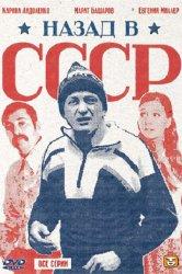 Смотреть Назад в СССР онлайн в HD качестве