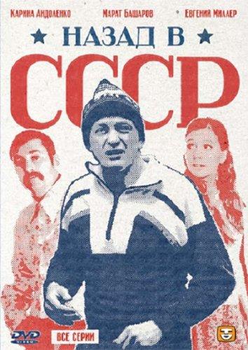 Смотреть Назад в СССР онлайн в HD качестве 720p