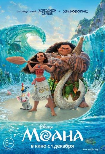 Смотреть Моана онлайн в HD качестве 720p