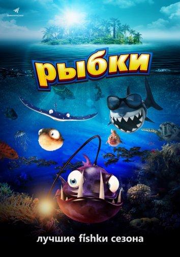 Смотреть Рыбки онлайн в HD качестве 720p