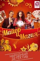 Смотреть Майор и магия / Майор и Ведьма онлайн в HD качестве