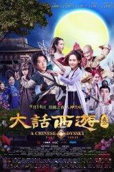 Смотреть Китайская одиссея: часть3 онлайн в HD качестве