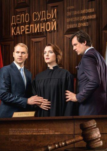 Смотреть Дело судьи Карелиной онлайн в HD качестве 720p